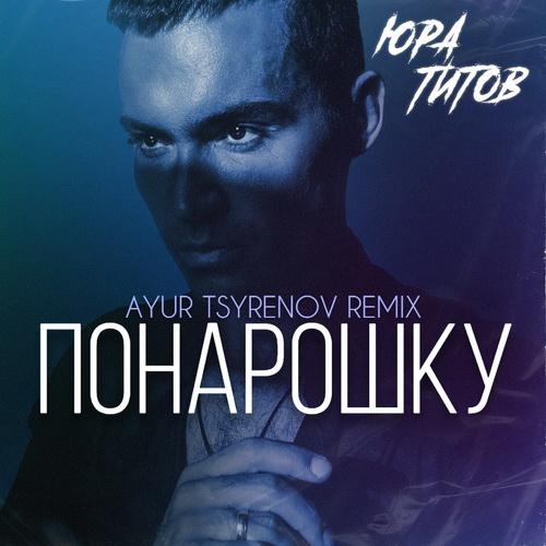 Юра Титов - Понарошку; Алёна Свиридова - Розовый фламинго (Ayur Tsyrenov Extended Remix's) [2021]