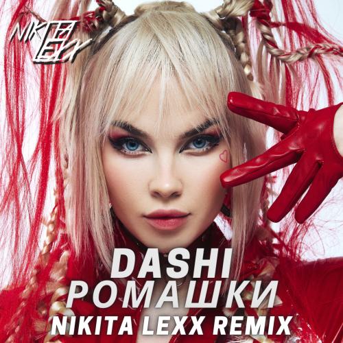 Dashi - Ромашки (Nikita Lexx Remix) [2021]