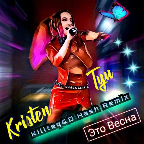 Kristen Tyu - Это весна (Killteq & D.Hash Remix) [2021]