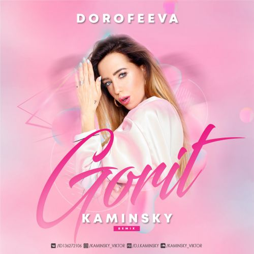 Dorofeeva - Gorit (Kaminsky Remix) [2021]