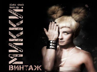 Винтаж x Moska - Микки (Aleks Shock Mash-Up) [2021]