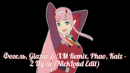Фогель, Glazur & Xm Remix, Phao, Kaiz - 2 пули (Nickloud Edit) [2021]