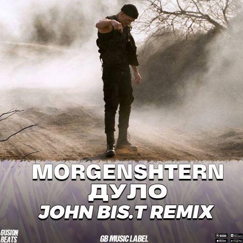 Morgenshtern - Дуло (John Bis.T Remix) [2021]
