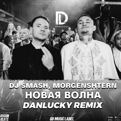 Dj Smash & Morgenshtern - Новая волна (Danlucky Remix) [2021]