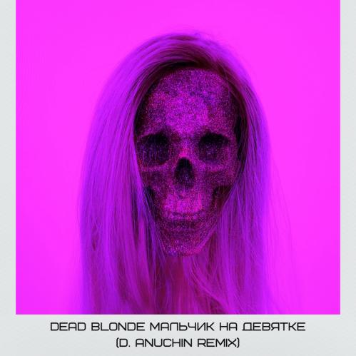 Dead Blonde - Мальчик на девятке (D. Anuchin Remix) [2021]