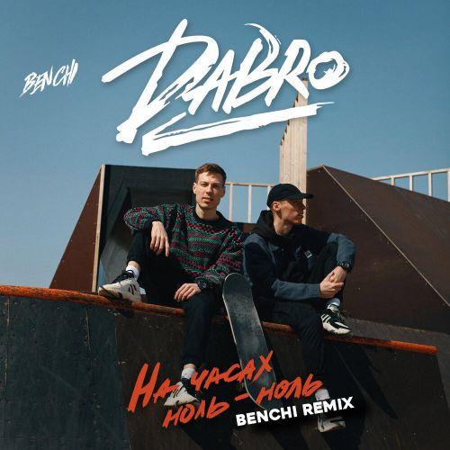 Dabro - На часах ноль-ноль (Benchi Remix) [2021]