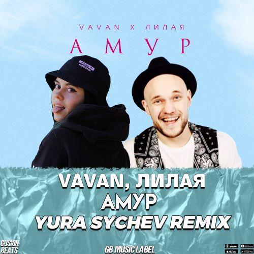 Vavan, Лилая - Амур (Yura Sychev Remix) [2021]