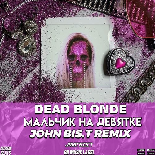 Dead Blonde - Мальчик на девятке (John Bis.T Remix) [2021]