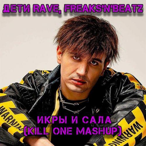 Дети Rave, Freaks'n'Beatz - Икры и сала (Kill One Mashup) [2021]