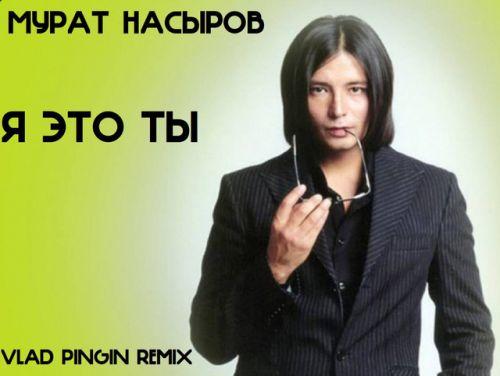 Мурат Насыров - Я это ты (Vlad Pingin Remix) [2021]