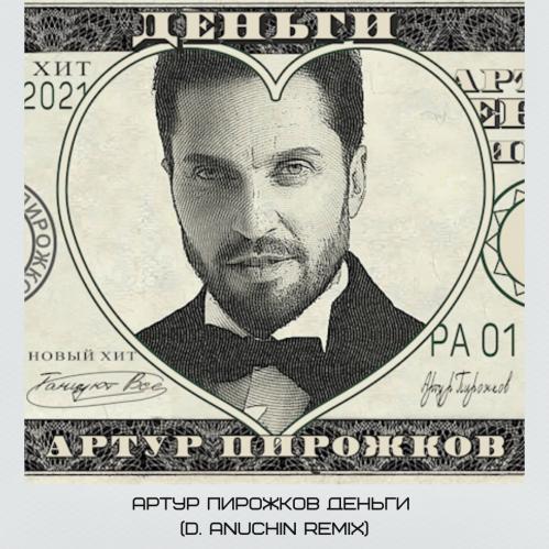 Артур Пирожков - Деньги (D. Anuchin Remix) [2021]