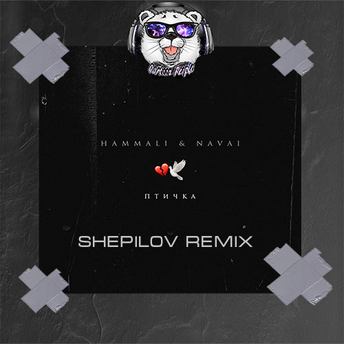 Hammali & Navai - Птичка (Shepilov Remix) [2021]