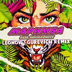Rasa, Ханза & Oweek - Маримба (Leonov & Gurevich Remix) [2021]