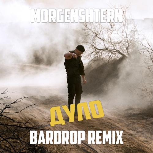 Morgenshtern - Дуло (Bardrop Remix) [2021]