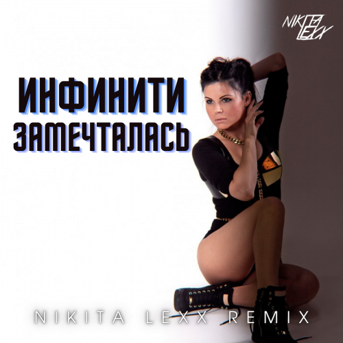 Инфинити - Замечталась (Nikita Lexx Remix) [2021]