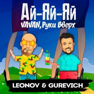 Vavan Feat. Руки Вверх - Ай-яй-яй (Leonov & Gurevich Remix) [2021]