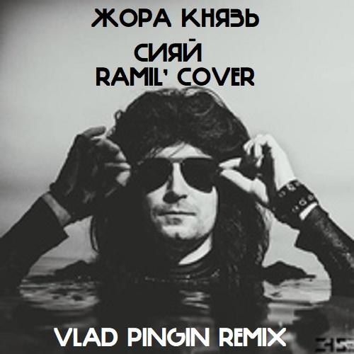 Жора Князь - Сияй (Ramil' Cover) (Vlad Pingin Remix) [2021]