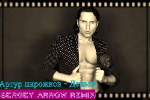 Артур Пирожков - Деньги (Sergey Arrow Remix) [2021]