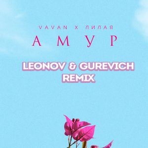 Vavan and Лилая - Амур (Leonov & Gurevich Remix) [2021]