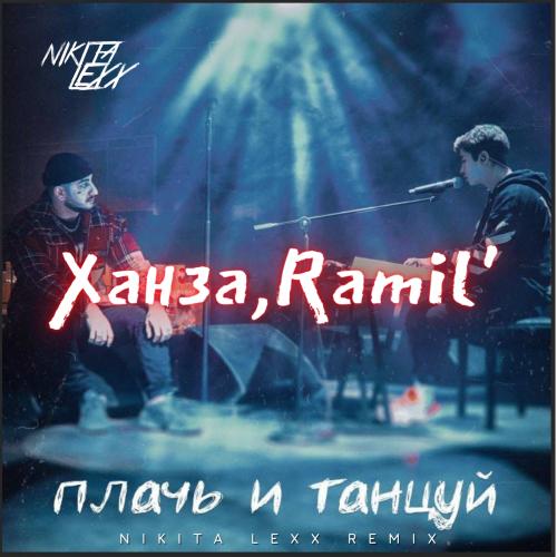 Ханза, Ramil' - Плачь и танцуй (Nikita Lexx Remix) [2021]