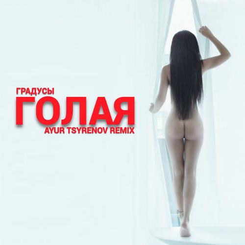 Градусы — Голая (Ayur Tsyrenov extended remix).mp3