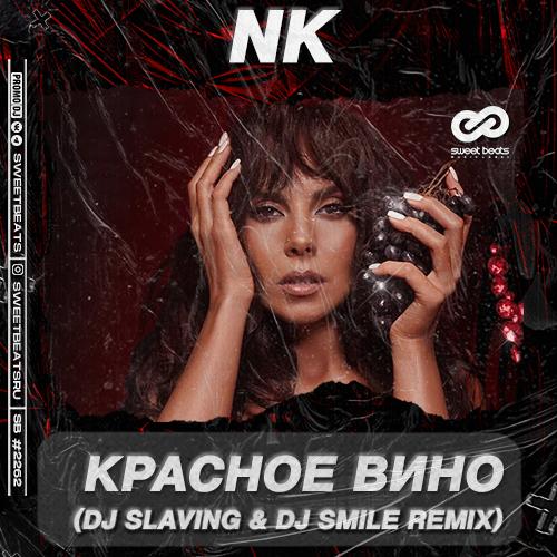 NK - Красное вино (DJ SLAVING & DJ SMILE Remix).mp3
