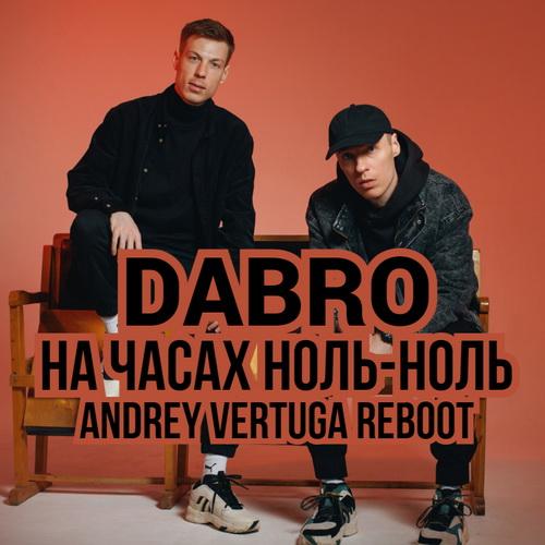 Dabro - На часах ноль-ноль (Andrey Vertuga Reboot) [2021]
