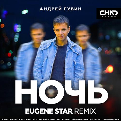 Андрей Губин - Ночь (Eugene Star Remix) [2021]