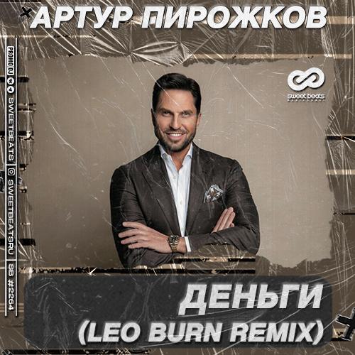 Артур Пирожков - Деньги (Leo Burn Remix) [2021]