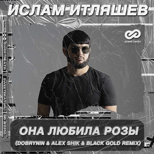 Ислам Итляшев - Она любила розы (Dobrynin & Alex Shik & Black Gold Remix) [2021]