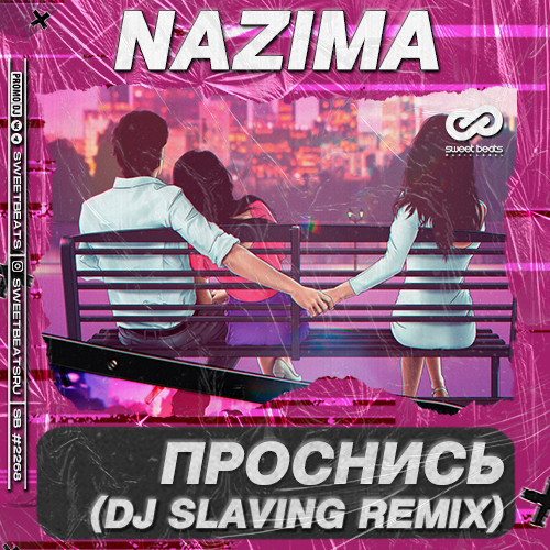 Nazима - Проснись (Dj Slaving Remix) [2021]