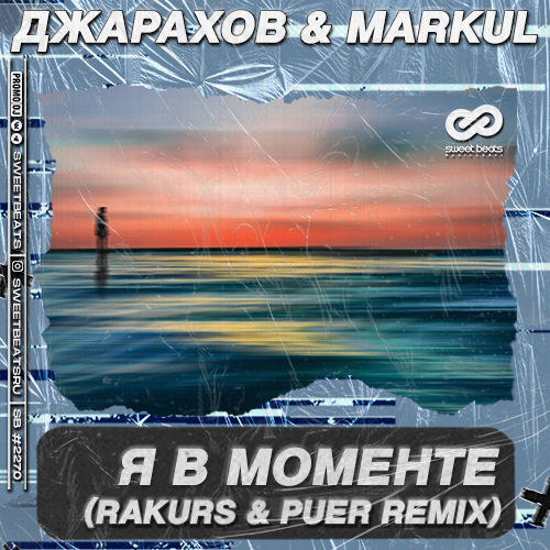 Джарахов & Markul – Я в моменте (Rakurs & Puer Remix) [2021]