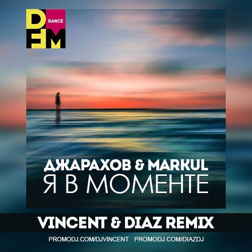 Джарахов & Markul - Я в моменте (Vincent & Diaz Remix).mp3