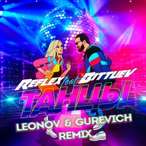 Reflex feat. Bittuev - Танцы (Leonov & Gurevich Remix) [2021]