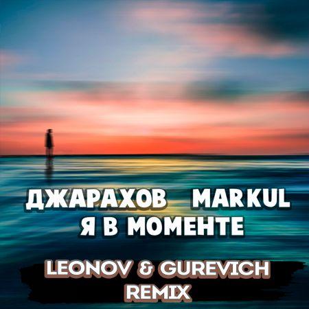 Джарахов & Markul – Я в моменте  (Leonov & Gurevich Remix) [2021]