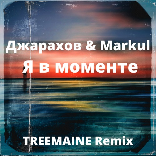 Джарахов & Markul - Я в моменте (Treemaine Remix) [2021]