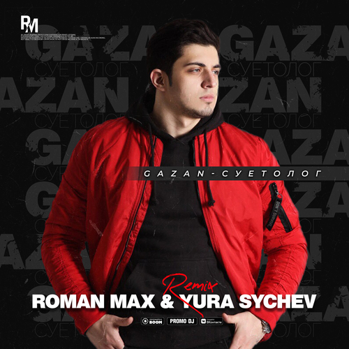 Gazan - Суетолог (Roman Max & Yura Sychev Remix) [2021]