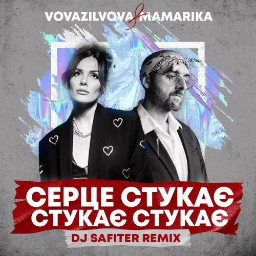 Vovazilvova, Mamarika - Серце стукає стукає стукає (Dj Safiter Remix) [2021]