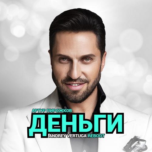 Артур Пирожков - Деньги (Andrey Vertuga Reboot) [2021]