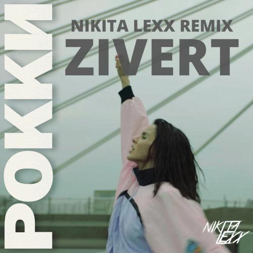 Zivert - Рокки (Nikita Lexx Remix) [2021]