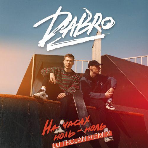 Dabro - На часах ноль-ноль (DJ Trojan Remix) [2021]
