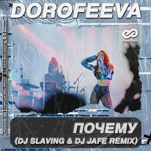 Dorofeeva - Почему (Dj Slaving & Dj Jafe Remix) [2021]