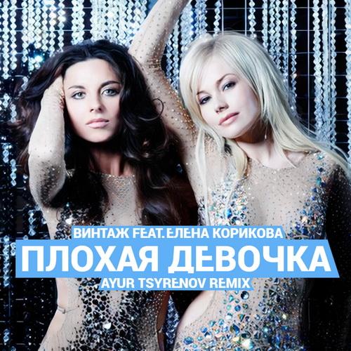 Винтаж Feat. Елена Корикова - Плохая девочка (Ayur Tsyrenov Remix) [2021]