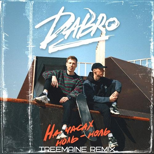 Dabro - На часах ноль-ноль (Treemaine Remix) [2021]
