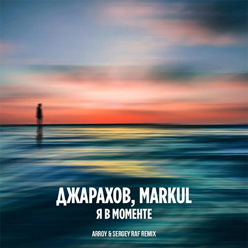 Джарахов, Markul - Я в моменте (Arroy & Sergey Raf Remix) [2021]