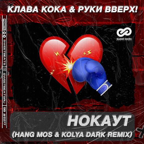 Клава Кока & Руки Вверх - Нокаут (Hang Mos & Kolya Dark Remix) [2021]