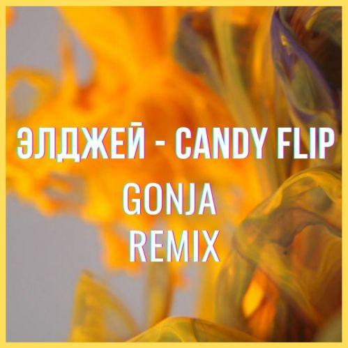 Элджей - Candy Flip (Gonja Remix) [2021]