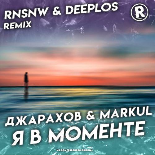 Джарахов & Markul - Я в моменте (Rnsnw & Deeplos Remix) [2021]