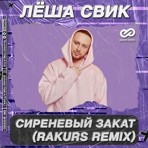 Лёша Свик - Сиреневый закат (Rakurs Remix) [2021]