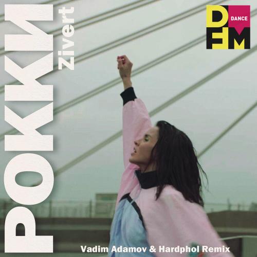 Zivert - Рокки (Vadim Adamov & Hardphol Remix) [2021]